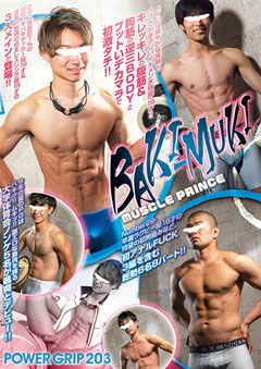 POWER GRIP 203 「BAKI-MUKI MUSCLE PRINCE」