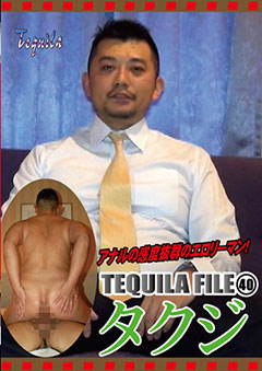 TEQUILA FILE(40) タクジ