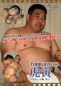 TEQUILA FILE(41) 虎寅~テキーラ編02~